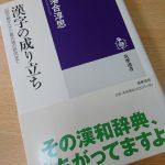 『漢字の成り立ち 『説文解字』から最先端の研究まで』