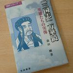 『「三国志」万華鏡 英雄たちの実像』