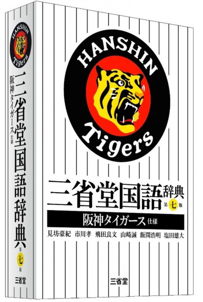 阪神タイガース仕様の国語辞典だと!!